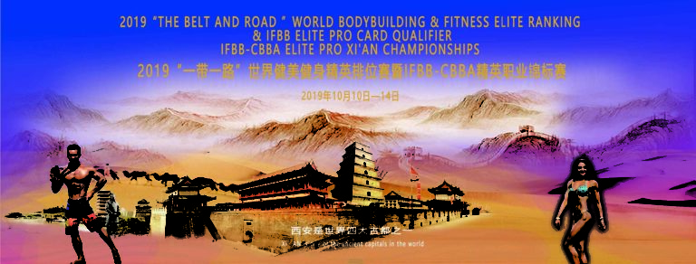 RESULTS: 2019 IFBB Belt and Road Elite Pro Qualifier and Pro Show